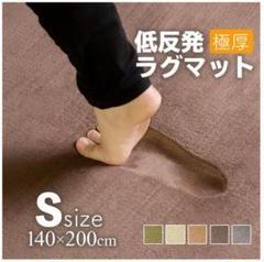 """Thumbnail of """"極厚 低反発ラグ 厚さ25㎜ ラグ マット 滑り止め (Sサイズ)"""""""