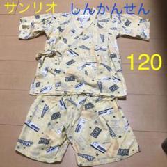 """Thumbnail of """"サンリオ SHINKANSEN 新幹線 甚平 120サイズ しんかんせん 黄色"""""""