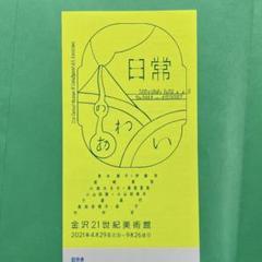 "Thumbnail of ""日常のあわい 金沢21世紀美術館 展覧会チケット 招待券1枚"""
