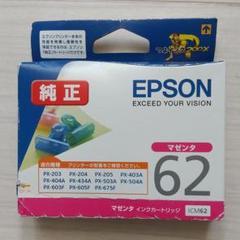"Thumbnail of ""EPSON ICM62 インクカートリッジ"""