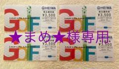 "Thumbnail of ""平和 HEIWA  PGM  株主優待割引券"""