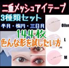 """Thumbnail of """"◆ 半月型・楕円型・三日月型◆アイメッシュ二重テープ144枚入◆"""""""