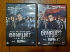 """Thumbnail of """"CONFLICT~最大の抗争~外伝 織田征仁 Ⅰ Ⅱセット"""""""
