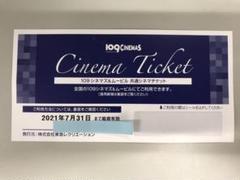"Thumbnail of ""109シネマズ 共通シネマチケット 1枚"""