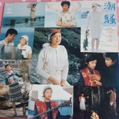"Thumbnail of ""山口百恵-潮騒LPレコードお値下げ"""