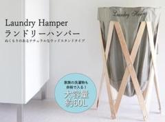 "Thumbnail of ""Laundry Hamper ナチュラル×グレー"""