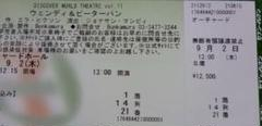 """Thumbnail of """"「ウェンディ&ピーターパン」9/2公演"""""""
