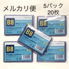 "Thumbnail of ""キャンドゥ 硬質カードケースB8サイズ(トレカケース) 4枚入×5パック"""