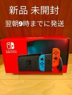 "Thumbnail of ""【新品未開封】Nintendo Switch ニンテンドースイッチ"""