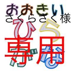"Thumbnail of ""【オーダー品】大きいひらがなワッペン6.5cmサイズ"""