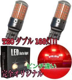 "Thumbnail of ""超爆光 T20 168灯 LED ダブル球テールランプ レッド 2球"""