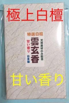 "Thumbnail of ""線香     特選白檀(雲玄香)大箱  200円引き"""