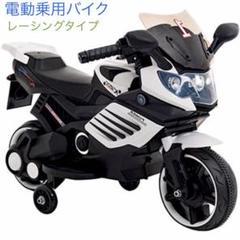"Thumbnail of ""電動乗用バイク 充電式 乗用玩具 レーシングバイク 三輪車 061白"""
