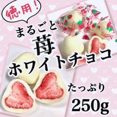 "Thumbnail of ""フリーズドライイチゴチョコレート まるごといちごホワイトチョコ"""