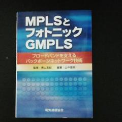 "Thumbnail of ""MPLSとフォトニックGMPLS : ブロードバンドを支えるバックボーンネット…"""