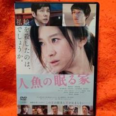 "Thumbnail of ""歌謡曲 邦画 DVD 主題歌 綾香 あいことば 人形の眠る家 篠原涼子 西島秀俊"""