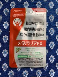 """Thumbnail of """"メタバリアEX  富士フイルム 7日分 56粒入り"""""""