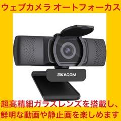 "Thumbnail of ""ウェブカメラ フルHD 1080P 30fps オートフォーカス USBカメラ"""