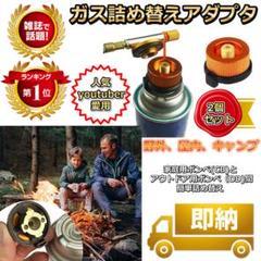 """Thumbnail of """"ガス変換アダプター 2個 CB缶(カセットガス)→OD缶(キャンプ等用)"""""""