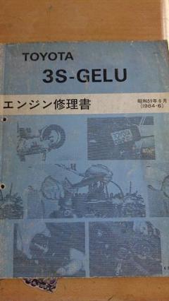"Thumbnail of ""昭和の3Sエンジン修理書"""
