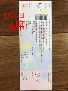 """Thumbnail of """"Ballet at a Gathering 京都 s席 バレエチケット 8/6"""""""