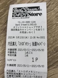 """Thumbnail of """"内田真礼  ストロボメモリー 抽選キャンペーン シリアル"""""""