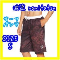 """Thumbnail of """"【未使用品】(ナミタツ) 紳士サーフパンツ メンズ レッド  S"""""""