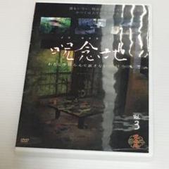 "Thumbnail of ""【DVD】呪念地 わたしを捕らえて放さない地縛念"""