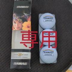 "Thumbnail of ""HAWAII  ゴルフボール"""