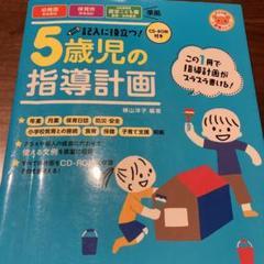 "Thumbnail of ""CD-ROM付き 記入に役立つ!5歳児の指導計画"""