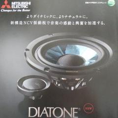 """Thumbnail of """"【美品】三菱電機 DIATONE オーディオナビカタログ 2014年"""""""