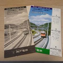 神戸電鉄 記念乗車券