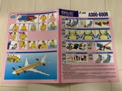 """Thumbnail of """"値下げ!日本エアシステム JAS エアバスA300-600R 安全のしおり"""""""