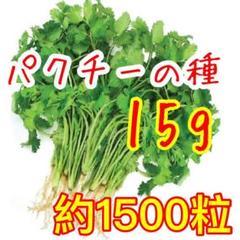 "Thumbnail of ""ベトナム パクチーコリアンダー袋込み15g 約1500粒"""