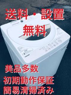 "Thumbnail of ""♦️EJ919B TOSHIBA東芝電気洗濯機 【2016年製】"""