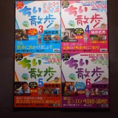 """Thumbnail of """"「ちい散歩」   3~6 4冊"""""""