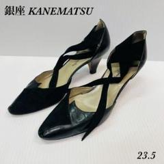 """Thumbnail of """"美品!銀座かねまつ パンプス レザー スエード 黒 23.5"""""""