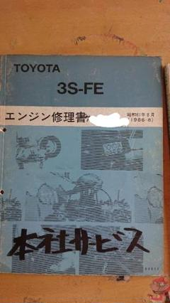 "Thumbnail of ""昭和の3S-FEエンジン修理書"""