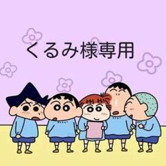 """Thumbnail of """"くるみ様専用"""""""