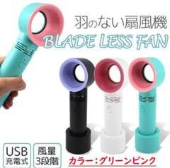 "Thumbnail of ""羽なし扇風機 USB充電式携帯扇風機 スタンド機能付 ピンクグリーン"""