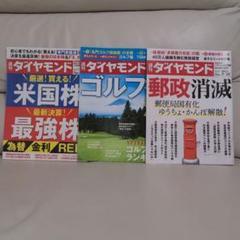 """Thumbnail of """"週刊ダイヤモンド 5/22,7/3,7/31"""""""