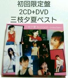 """Thumbnail of """"初回限定盤 三枝夕夏 2CD+DVD ベストアルバム"""""""