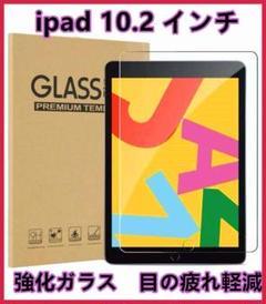 """Thumbnail of """"iPad 10.2インチ ガラスフィルム ブルーライトカット 目の疲れ軽減"""""""