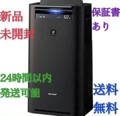 "Thumbnail of ""★即購入OK★ 新品未開封 SHARP KI-JS50-H プラズマクラスター"""
