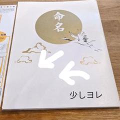 "Thumbnail of ""命名紙 お誕生セット"""