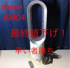 """Thumbnail of """"dyson AM04WS 扇風機"""""""