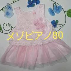 "Thumbnail of ""メゾピアノ ドレス 80"""