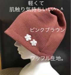 """Thumbnail of """"ハンド室内用、抗がん剤治療な。医療ケア帽子。ブラウン。刺繍付き。"""""""