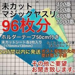 """Thumbnail of """"マジックヤスリ 同一品 4種(400~1000)96枚分 スジボリ堂"""""""