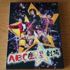 "Thumbnail of ""A.B.C-Z ABC座 星劇場 スター劇場 初回限定盤"""